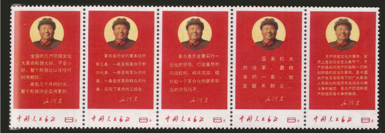 timbre-Directives of Mao Tse-tung